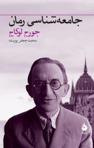 جامعه شناسی رمان نویسنده جورج لوکاچ مترجم محمدجعفر پوینده